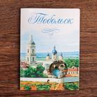 """Postcard pendant """"Tobolsk"""" (bear on a ball), 8 x 11 cm"""