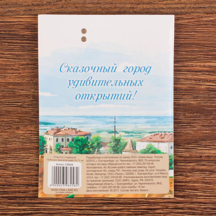 Перевести, открытка с подвеской новосибирск мишка на шаре