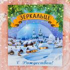 """Зеркало в конверте """"Рождественская ночь"""", 7 х 7,8 см"""