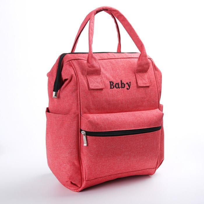 Рюкзак женский, для мамы и малыша, с ковриком для пеленания, цвет красный