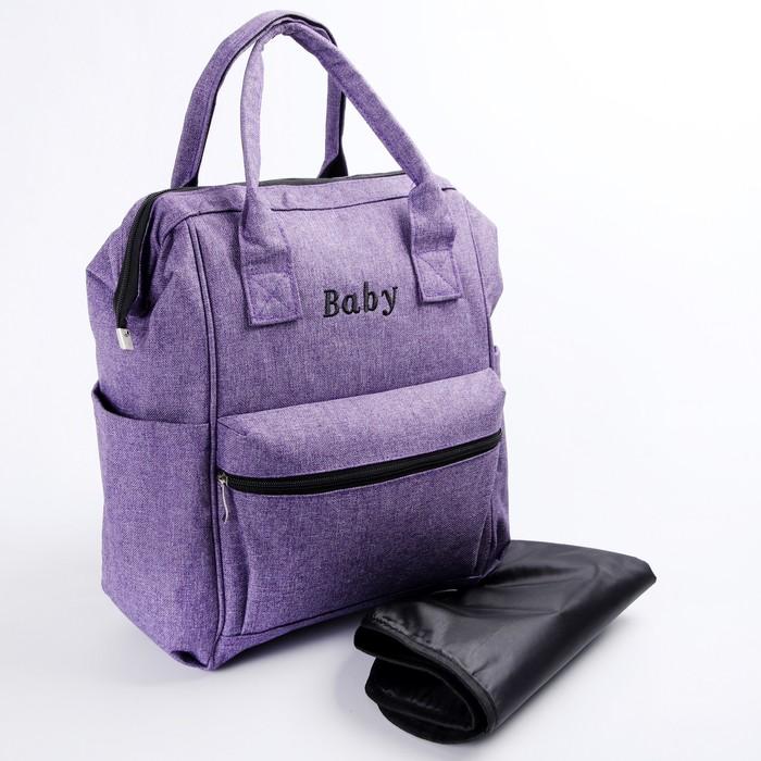 Рюкзак женский, для мамы и малыша, с ковриком для пеленания, цвет фиолетовый