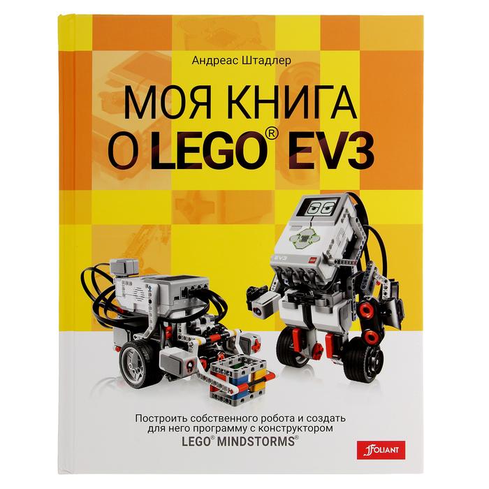 Моя книга о LEGO EV3. Штадлер А.