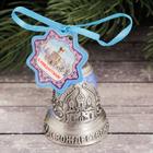 Рождественский колокольчик «Храм», 3,6 х 6,5 см