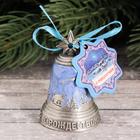 Рождественский колокольчик «Рождественская ночь», 3,6 х 5,7 см