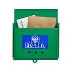 Ящик почтовый «Письмо», горизонтальный, без замка (с петлёй), зелёный