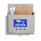 Ящик почтовый «Письмо», горизонтальный, без замка (с петлёй), серый