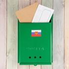 Ящик почтовый «Почта», вертикальный, без замка (с петлёй), зелёный