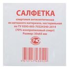 Салфетка спиртов. антисептич. 30х65мм (изопроп.спирт)