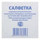 Салфетка спиртов. антисептич. 60х100мм (изопроп.спирт)