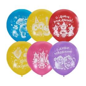"""Шар латексный 10"""" «С днём рождения», зверушки-игрушки, декоратор, пастель, 2-сторонний, набор 50 шт."""