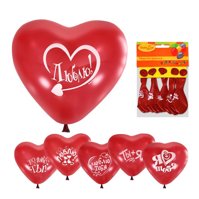 """Шары латексные 10"""" «Красное сердце», набор 5 шт. - фото 308467753"""