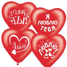 """Шар латексный 15"""" «Я тебя люблю», сердце, ассорти, набор 25 шт., цвет ярко-красный"""