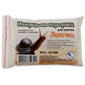 """Минеральная подкормка """"Лапочка"""" для декоративных улиток, 100 г"""