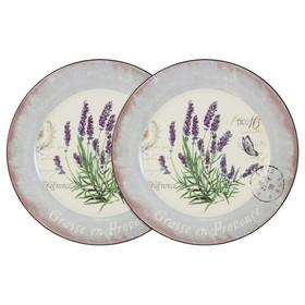 Набор из 2-х обеденных тарелок «Лаванда»
