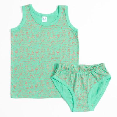 Трусы+майка для девочки, рост 128-134 см, цвет зелёный