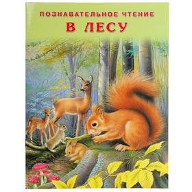 «В лесу», Гурина И. В.