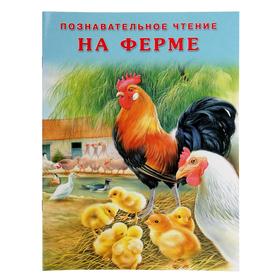 «На ферме», Гурина И. В.