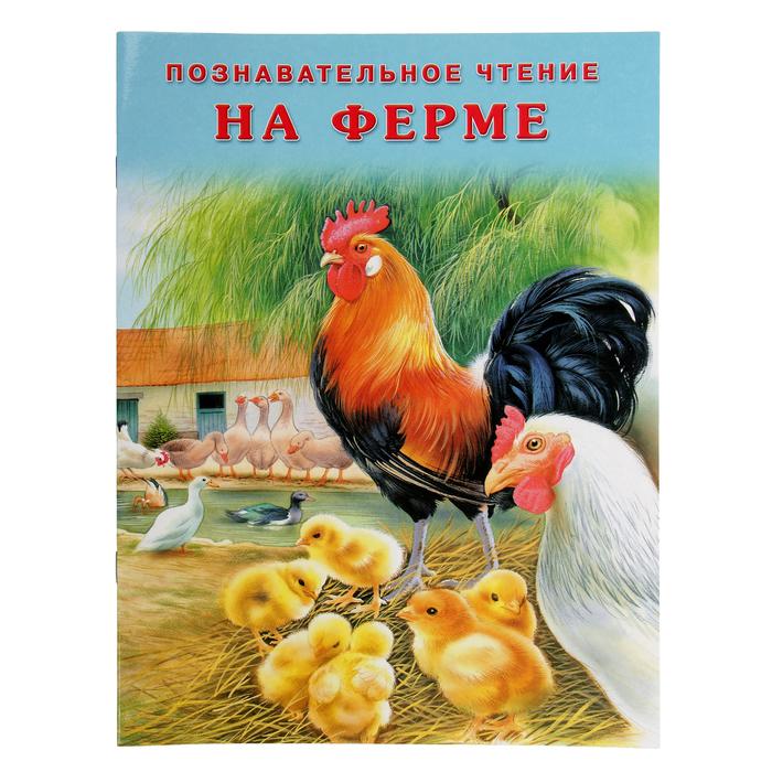 «На ферме», Гурина И. В. - фото 982331