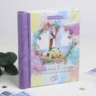 "The album ""Tickets to summer"" 10 magnetic sheets of 12 x 18.7 cm"