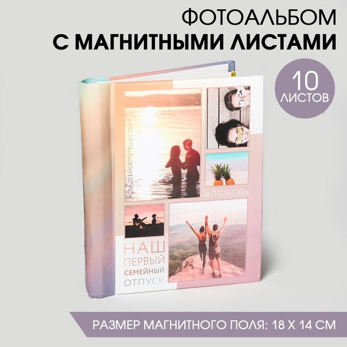 """Фотоальбом """"Наш первый семейный отпуск"""", 10 магнитных листов размером 12 х 18,7 см"""