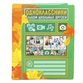 """Фотоальбом """"Одноклассники"""", 10 магнитных листов размером 12 х 18,7 см в Донецке"""
