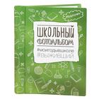 """Фотоальбом """"Школьный фотоальбом"""", 10 магнитных листов размером 12 х 18,7 см"""
