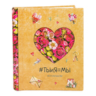 """The album """"You and me = we"""", 10 magnetic sheets of 12 x 18.7 cm"""