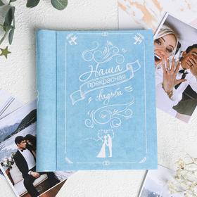 """Фотоальбом """"Наша прекрасная свадьба"""", 10 магнитных листов размером 12 х 18,7 см"""