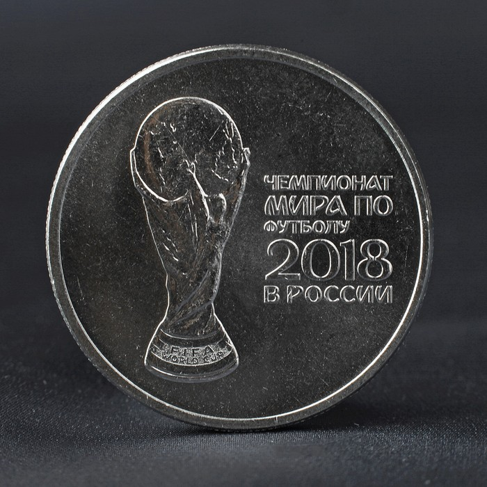 """Монета """"25 рублей 2018 Кубок Чемпионат мира по футболу FIFA 2018"""" - фото 797873958"""