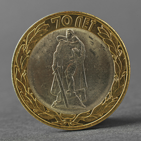 Монета '10 рублей 2015 70 лет Победы в ВОВ ( Освобождение мира от фашизма) Ош