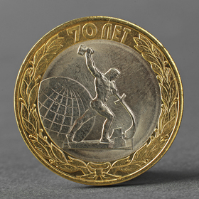 """Coin """"10 rubles 2015 70 years of Victory in great Patriotic war (world war II)"""
