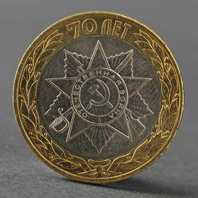 Монета '10 рублей 2015 70 лет Победы в Великой Отечественной Войне,Эмблема' Ош