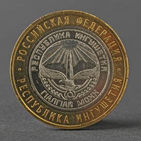 """Монета """"10 рублей 2014 года СПМД Республика Ингушетия"""""""