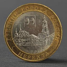 """Монета """"10 рублей 2014 года Нерехта СПМД"""""""