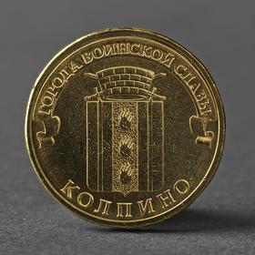 "Монета ""10 рублей 2014 ГВС Колпино Мешковой"""