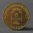 "Монета ""10 рублей 2014 ГВС Анапа Мешковой"""