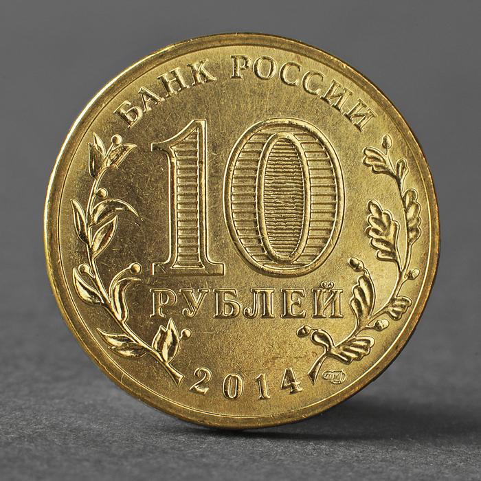 десять рублей монета картинка парк