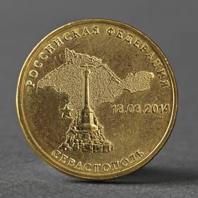 Монета '10 рублей 2014 Севастополь Мешковой' Ош