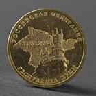 """Монета """"10 рублей 2014 Крым Мешковой"""""""