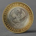 """Монета """"10 рублей 2013 2013 Республика Дагестан"""""""