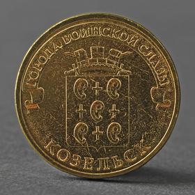 """Монета """"10 рублей 2013 ГВС Козельск Мешковой"""""""