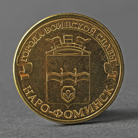 "Монета ""10 рублей 2013 ГВС Наро-Фоминск Мешковой"""