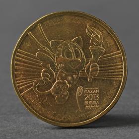 Монета '10 рублей 2013 Талисман Универсиады в Казани ( Казань )' Ош