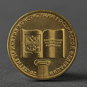 "Coin ""10 rubles 2013 20 years since the adoption of the Constitution of the Russian Federation"""
