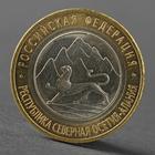 """Монета """"10 рублей 2013 Республика Северная Осетия-Алания"""""""