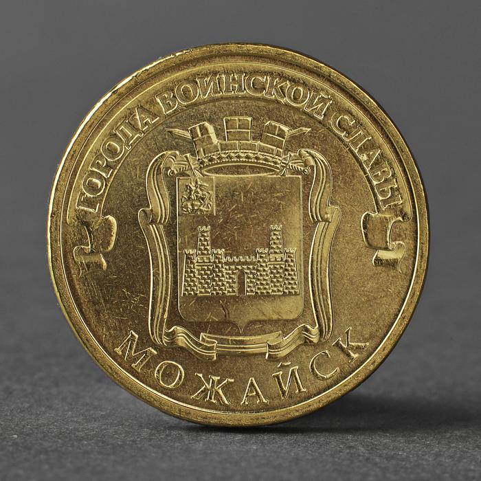 """Монета """"10 рублей 2015 ГВС Можайск мешковой"""""""