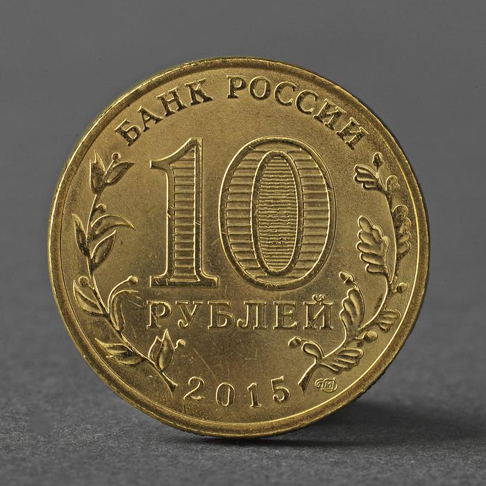 других странах десять рублей монета картинка одних фото