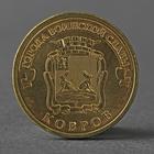 "Монета ""10 рублей 2015 ГВС Ковров Мешковой СПМД"""