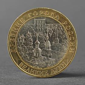 Монета '10 рублей 2016 ДГР Великие Луки ММД' Ош