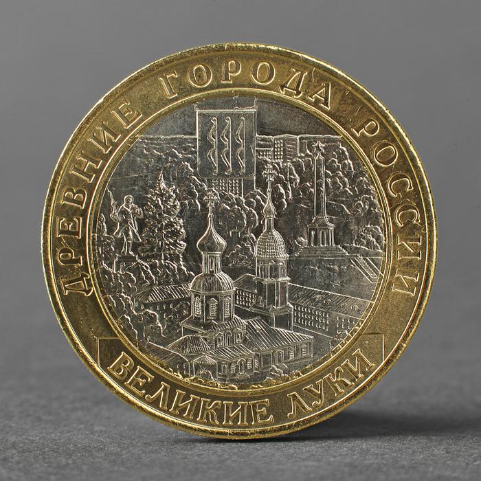 """Монета """"10 рублей 2016 ДГР Великие Луки ММД"""""""